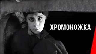 Download Хромоножка / Забыть нельзя / Илька-хромоножка (1930) фильм Video