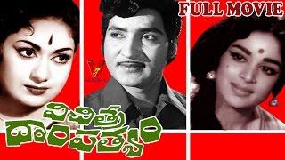Download Vichitra Dampatyam | TELUGU FULL MOVIE | SHOBAN BABU | SAVITHRI | VIJAYANIRMALA | V9 VIDEOS Video