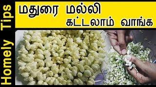 Download மதுரை மல்லி கட்டலாம் வாங்க! - How to tie jasmine flower-How to string Nandiavattam flower garland??? Video