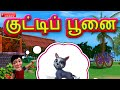 Download Kutty Poonai - kanmani Tamil Rhymes 3D Animated Video