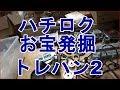Download ハチロクパーツ発掘 トレハン(トレジャーハンティング)2 宝物は人それぞれ見せびらかし動画? Video