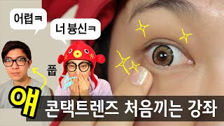 Download (ENG) 콘텍트 렌즈 끼는법 알려주는데 복창터짐 (feat.박PD) When you put on contact lens very first time Video