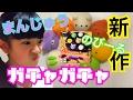 Download 【新作】のびーる まんじゅう スクイーズ ガチャガチャ なめこさん登場! Video