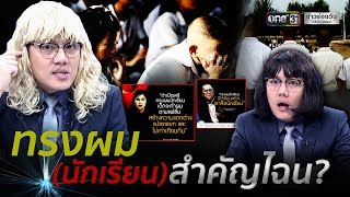 Download ข่าววันศุกร์   ทรงผม (นักเรียน) สำคัญไฉน?   ข่าวช่องวัน   one31 Video