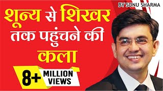 Download शून्य से शिखर की ओर   Success Tips through Sonu Sharma   Sonu Sharma   For Association : 7678481813 Video