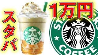 Download スタバ1万円使い切るまで帰れま10 Video