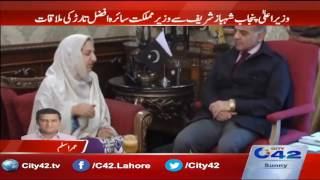 Download CM Punjab meets Saira Afzal Tarar Video