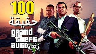 Download 100 حقيقة من حقائق Grand Theft Auto V Video