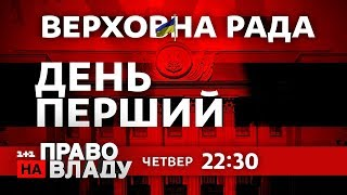 Download Дивіться онлайн політичне ток-шоу Право на владу Video
