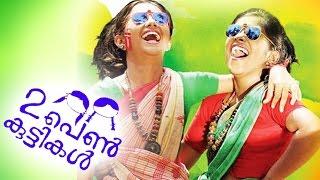 Download 2 Penkuttikal Malayalam Movie Official Trailer 2016 ¦ Amala Paul ¦ Tovino ¦ Jeo Baby ¦ Anna Fathima Video