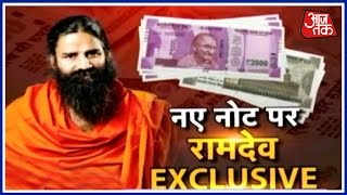 Download Baba Ram Dev On Modi's Move Against Black Money Video