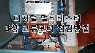Download 전기실무 - 디지털 멀티 테스터기 사용방법 (3상 교류 모터의 코일 단선 및 상태 확인 / 선 찾는 방법) Video