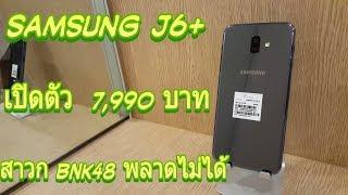 Download Review รีวิวไทย Samsung J6+ Video