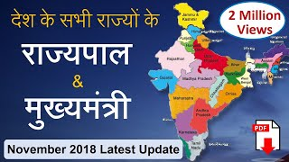 Download Governors & CM of 29 States & LG of 7 Union Territories | राज्‍यों के राज्‍यपाल और मुख्‍यमंत्री Video