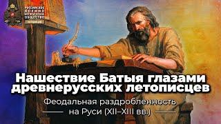 Download Нашествие Батыя глазами древнерусских летописцев Video