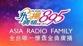 Download 🎧亞洲廣播家族-飛揚廣播電台FM89.5 | FLY RADIO FM89.5 【24小時線上直播全台唯一懷舊金曲廣播】 Video