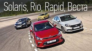 Download Лада Веста 1.8 MT в версии Exclusive против Hyundai Solaris, Kia Rio и Шкоды Рапид Video
