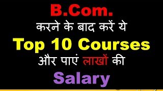 Download Best career options after B. | Career options in commerce | Benefits of Commerce Stream Video