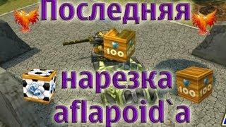 Download Последняя нарезка голдов от aflapoid (№14) Video