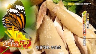 Download 盜版商拚新生 鹽水雞料多實在 扭轉命運-第160集《進擊的台灣》 Video