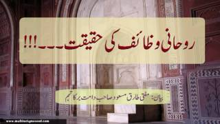 Download Rohani ( islami ) wazaif ki haqeeqat . by Mufti Tariq Masood Video