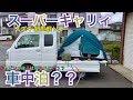 Download 新型【スーパーキャリイ】車中泊!?キャビンに寝る!or荷台に寝る! DA16T スズキ新型軽トラ Video