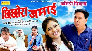 Download छिछोरा Jamai : Santram Banjara, Janeshwar Tyagi : Haryanvi Comedy Full Movies 2019 | Sonotek Video