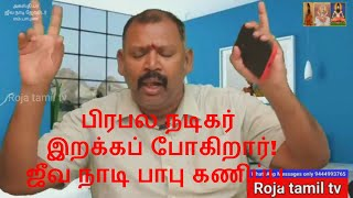 Download Exclusive பிரபல நடிகர் இறக்கப் போகிறார்! | agathiyar | jeeva naadi | Astrology | Babu | Naadi Video