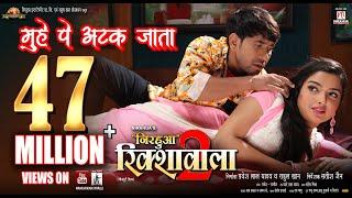 Download Muhe Pe Atak Jata | Full Song | Nirahua Rickshawala 2 | Dinesh Lal yadav ″Nirahua″, Aamrapali Video