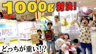 Download クレーンゲーム3000円で1kg対決!取れすぎでしょ!太陽チャンネル✖️【ロボットチャンネル】コラボ Video
