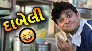 Download દાબેલી તો ખજુરભાઈ ની - Khajurbhai ni moj - comedy video in gujarati Video