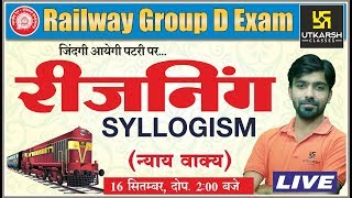 Download Syllogism |न्याय वाक्य | Reasoning | for Railway D Group | By Akshay Sir Video