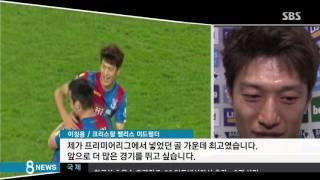 Download '벤치 설움' 날린 이청용…7분 만에 '통쾌 결승골' / SBS Video