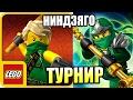 Download ЛЕГО НИНДЗЯГО ТУРНИР {!!!} LEGO Ninjago Tournament прохождение #1 — КРОВАВЫЕ АРЕНЫ Video
