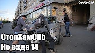 Download СтопХамСПб - Не езда 14 Video