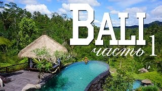 Download Бали, Кута, Индонезия | Рай для серферов | Bali, Kuta, Indonesia Video