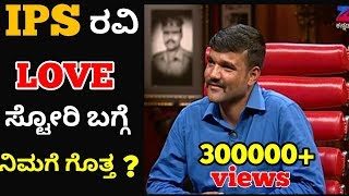 Download Ravi channannavar Love Story | Full story | IPS officer Karnataka | Inspirational story Video