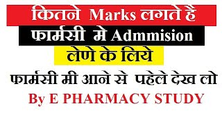 Download Marks Required For Admission In Goverment Collage | Merit Of 2016-17| Mark For B.pharmac | Goverment Video