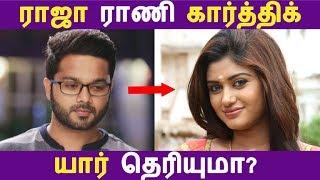 Download ராஜா ராணி கார்த்திக் யார் தெரியுமா? | Tamil Cinema News | Kollywood News | Latest Seithigal Video