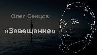 Download «Заповіт Олега Сенцова» / Hromadske.doc Video