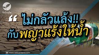 Download พญาแร้งให้น้ำ กาลักน้ำเพื่อการเกษตร Video
