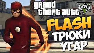Download GTA 5 Mods : The Flash - ФЛЭШ ПРОТИВ СИСЕК Video