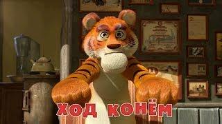Download Маша и Медведь - Ход конём (Серия 28) Video
