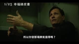 Download 【幸福綠皮書】Green Book 電影片段搶先看-尊嚴篇~01/25 暖心上映 Video