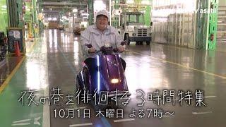 Download マツコ徘徊 ~社長とドライブ、シートベルトが閉まらない~ Video