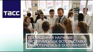Download Фотовыставка ТАСС открылась в Екатеринбурге Video