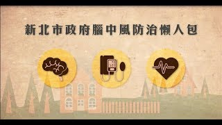 Download 新北市政府衛生局腦中風防治 Video