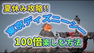 Download 【夏休み攻略】 東京ディズニーシーを100倍楽しむ方法 その1 Video