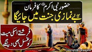 Nabi Pak ka Nikah - Hazrat Maryam,Firon ki Biwi Hazrat Asiya
