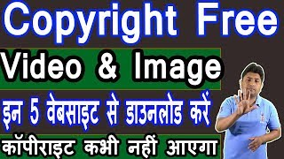 Download How To Get Non Copyrighted Videos And Image | Top 5 Website For Royalty Free Videos & Images Video